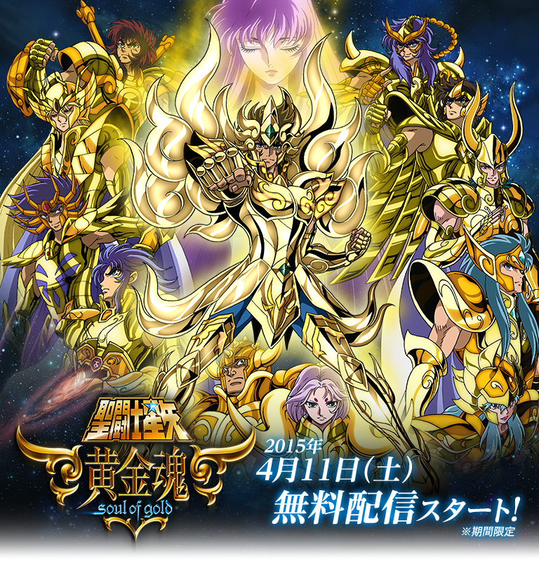 Saint Seiya - Soul of Gold Mainvisual_sp
