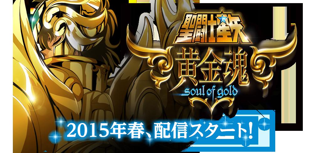 Soul of Gold Nuevo anime de Saint Seiya + muñecos nuevos Main_pc
