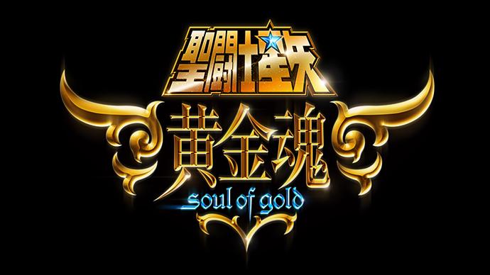 Soul of Gold Nuevo anime de Saint Seiya + muñecos nuevos News_image